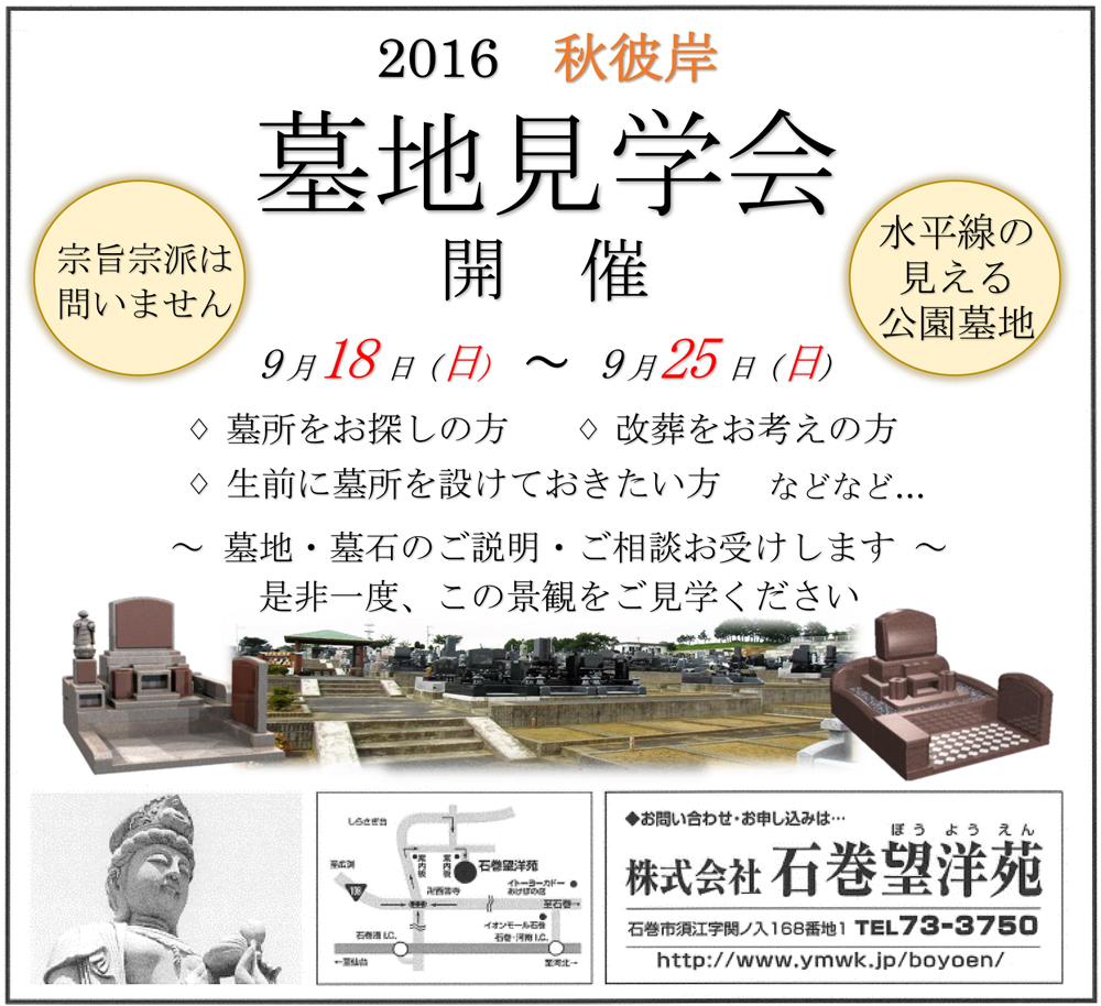 2016秋彼岸